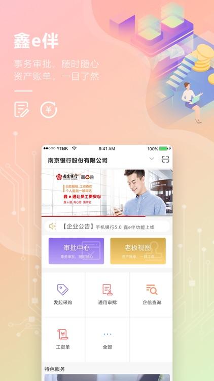 南京银行 screenshot-3