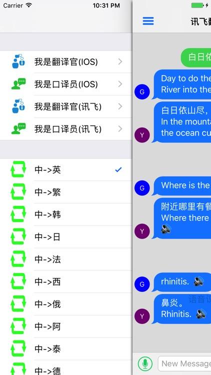 我是翻译官-出国旅游学习必备 screenshot-4