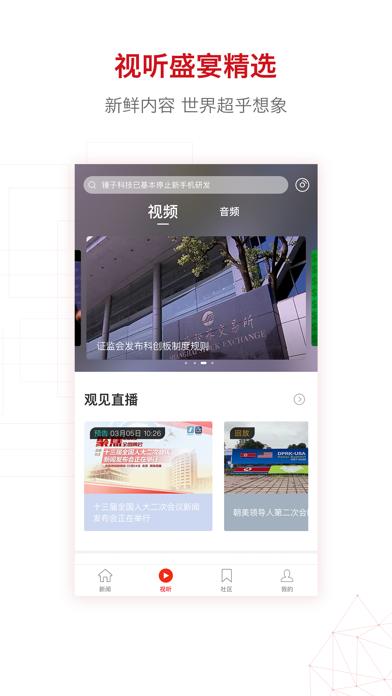 界面新闻-原创财经新闻领跑者 screenshot four
