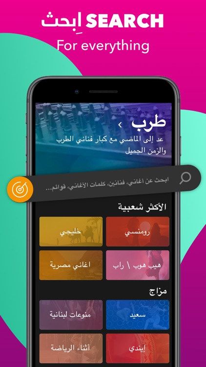 Anghami Free Music & Podcasts screenshot-5