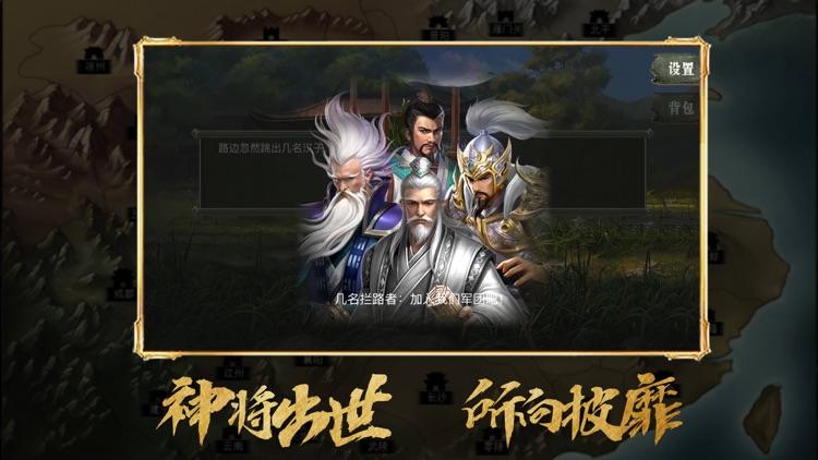 乱世三国-名将出世 screenshot-3