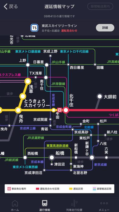 東武線アプリのおすすめ画像1