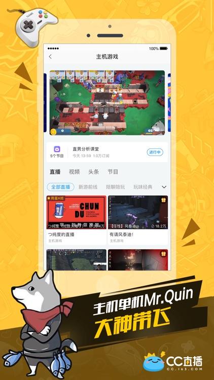 CC直播-玩网易游戏 看CC直播 screenshot-3