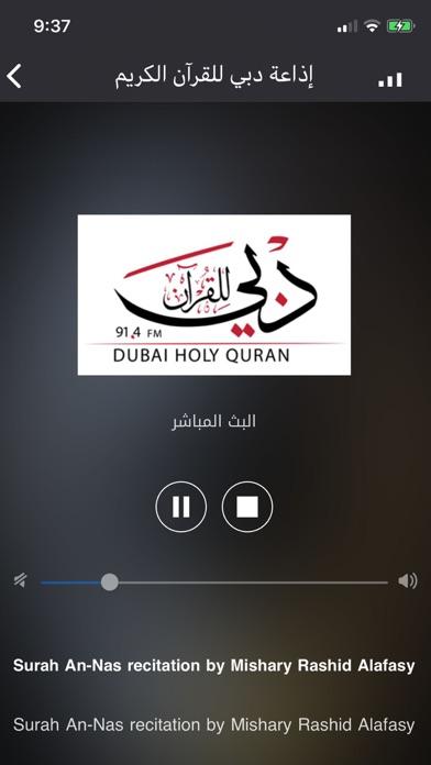 اذاعات القران Quran Radioلقطة شاشة2