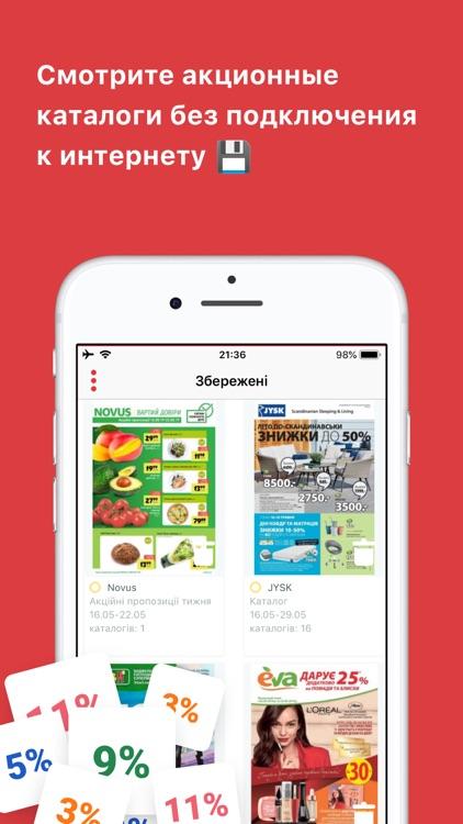 Love Sales Promotions Ukraine screenshot-4