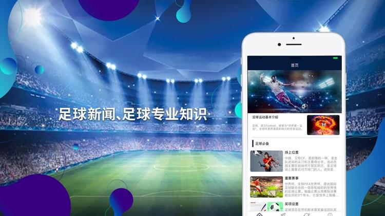 欣燃足球 screenshot-0