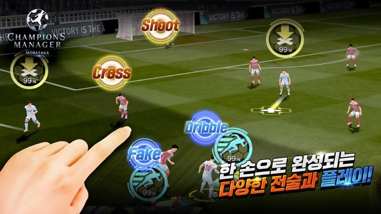 챔피언스매니저[모바사카] screenshot-3