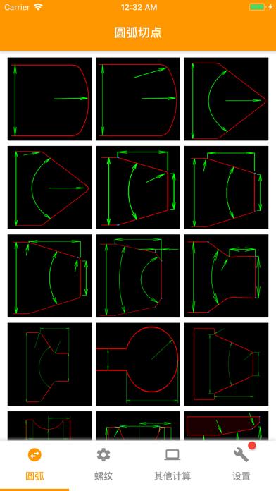 Screenshot #1 pour 数控计算-车床编程及车工计算辅助宝典