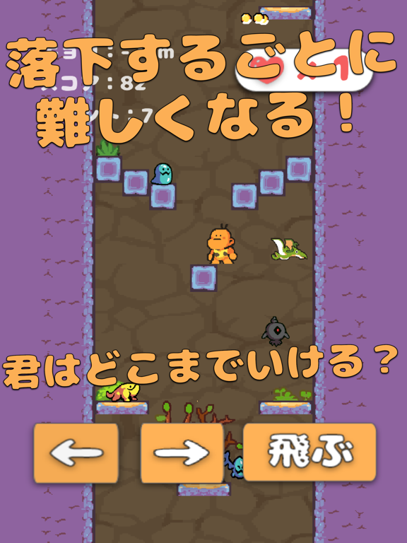 極限まで落下するゲーム - アクション ゲーム -のおすすめ画像5