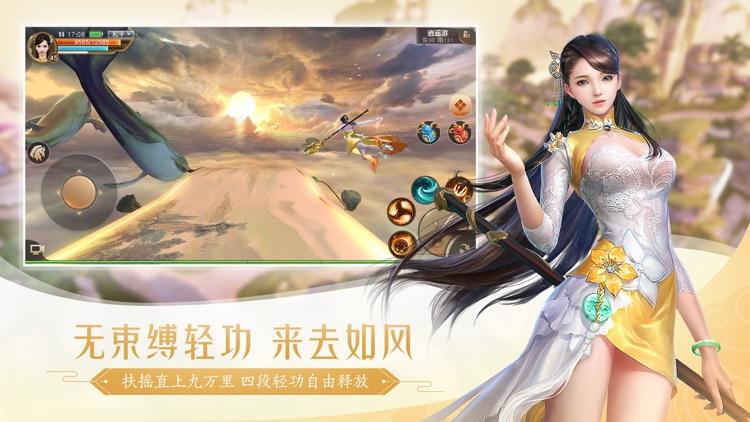 天下-国韵风华 screenshot-6