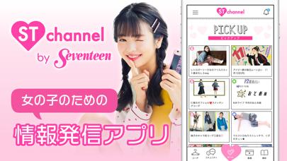 ST channel-10代女子向け流行の... screenshot1