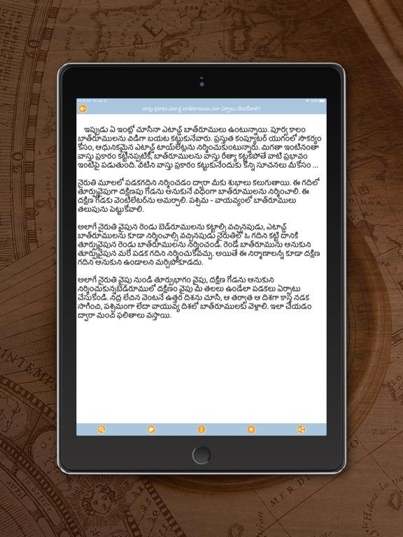 Vastu Shastra - Telugu screenshot 4