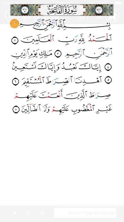 Learn Arabic-Juz' Amma-Bangla screenshot-7