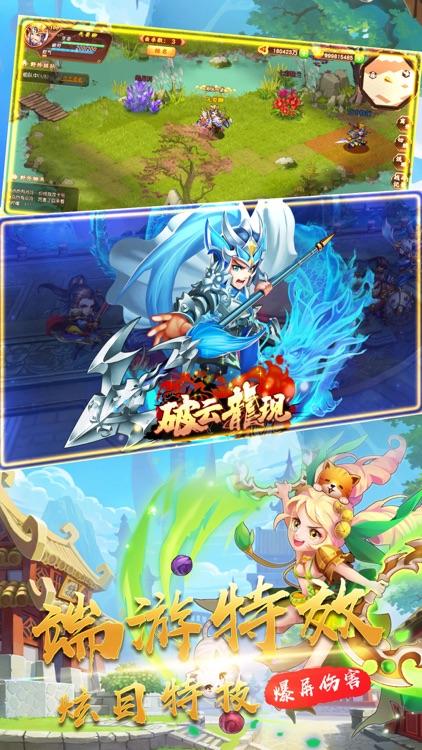 三国领主-史上最牛三国卡牌游戏 screenshot-4
