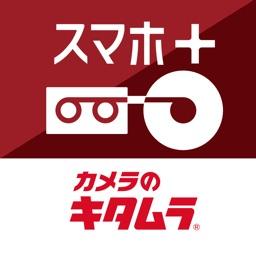 スマホプラス Dvdダビングはカメラのキタムラ By Kitamura Co Ltd