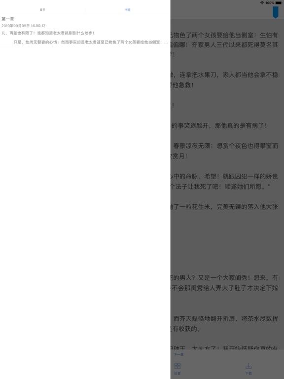 席绢作品精选—穿越言情小说全本离线阅读 screenshot 11