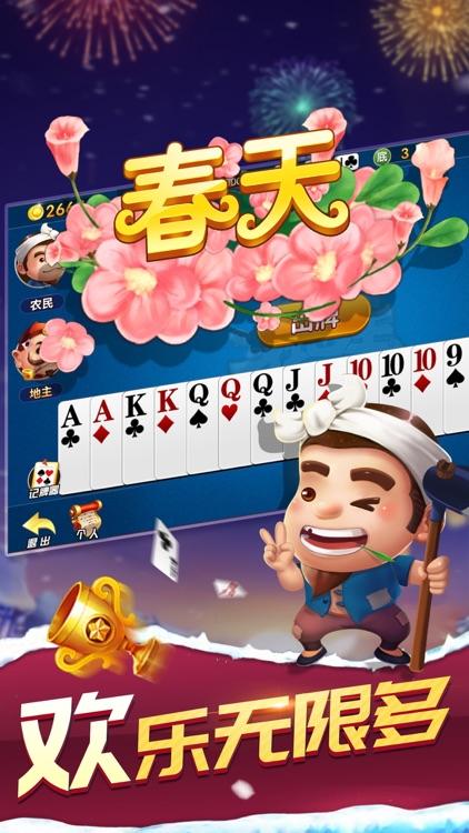 斗地主 单机斗地主游戏版 screenshot-9