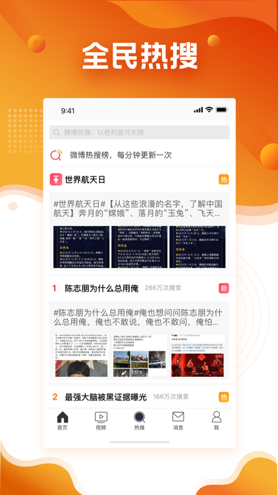 微博极速版 screenshot three