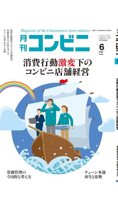 コンビニ デジタル screenshot1