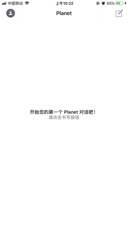 Planet - Private chat