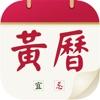 中华黄历 - 传统老黄历