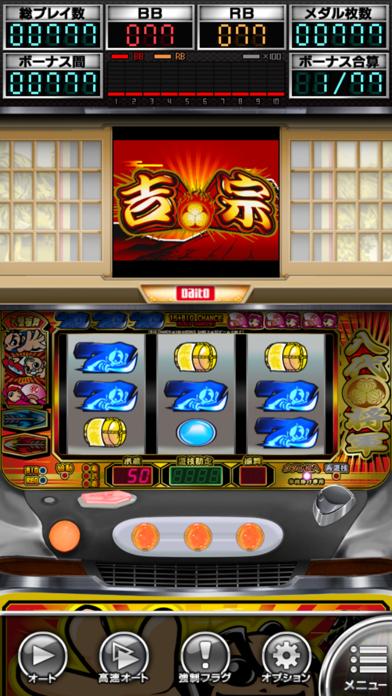 【買い切り版】[パチスロ] 吉宗(4号機)のスクリーンショット