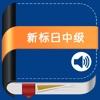 新版中日交流标准日本语中级 -权威课程学习