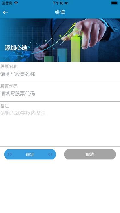 维海-配资与交流助手 screenshot-4