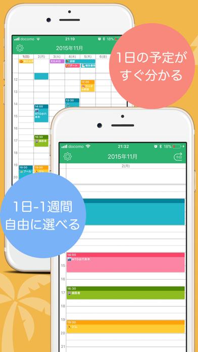 Treeカレンダー 簡単スケジュール管理の人気カレンダー - 窓用