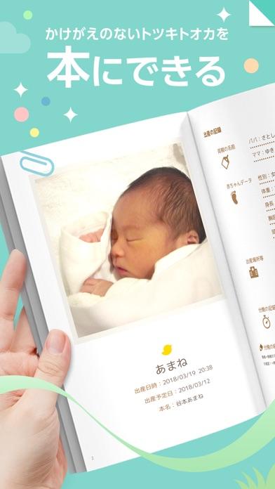 トツキトオカ:夫婦で共有できる『妊娠記録・日記』アプリ - 窓用