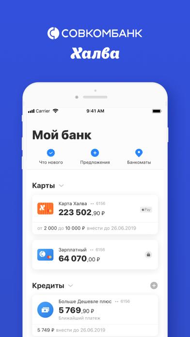 Халва — СовкомбанкСкриншоты 1