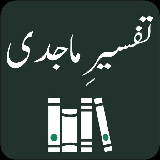 Tafseer e Majidi | Quran |Urdu