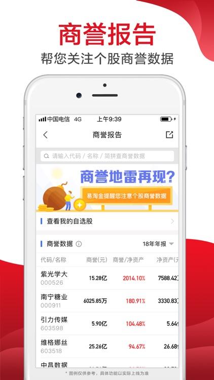 广发证券易淘金-股票开户 炒股理财 screenshot-4