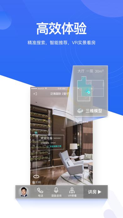 下载 贝壳找房-买二手房新房租房必备软件 为 PC