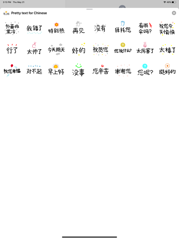 Pretty text for Chinese screenshot 6