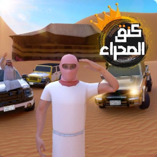 Король пустыни