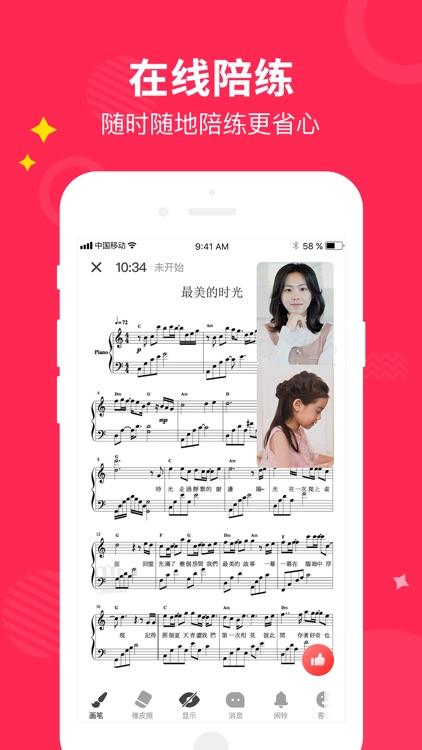 小叶子陪练—钢琴陪练平台 专业钢琴教学 screenshot-3