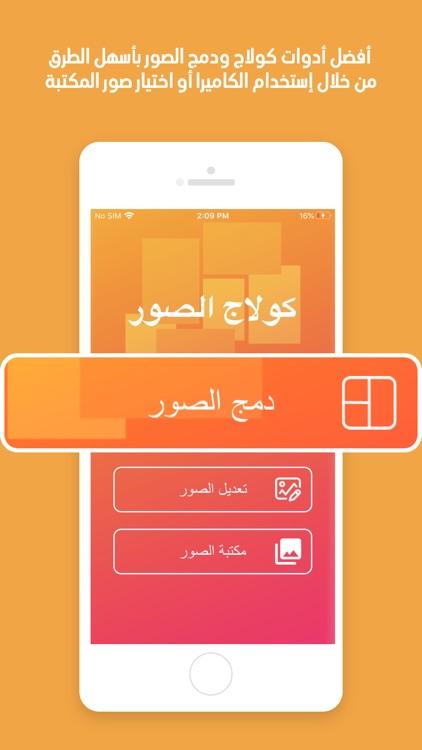 دمج الصور screenshot-5