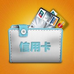 信用卡小管家