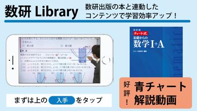 数研Library -数研の教材をスマホ・タブレットで学習-のおすすめ画像1