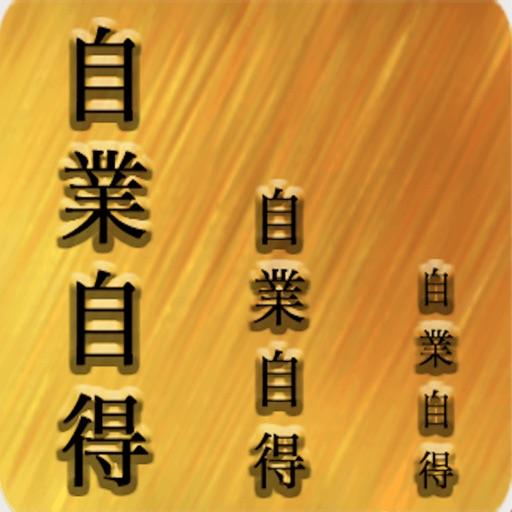 Proverb Japanese Language