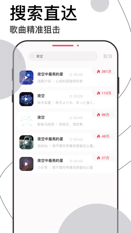 铃声大师-手机铃声制作大全 screenshot-5