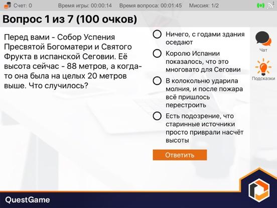 QuestGame screenshot #1