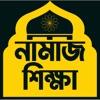 Learn Namaj in Bangla (Salat)