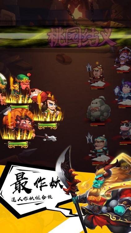 三国无双暴走团 screenshot-4