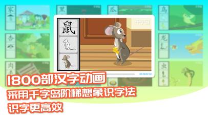 智象极速识字-学前识字阅读故事 screenshot two