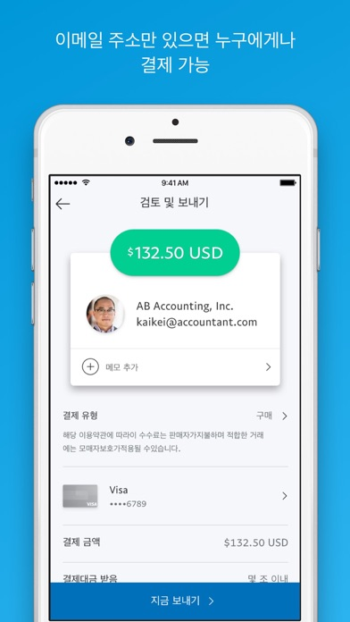 PayPal for Windows