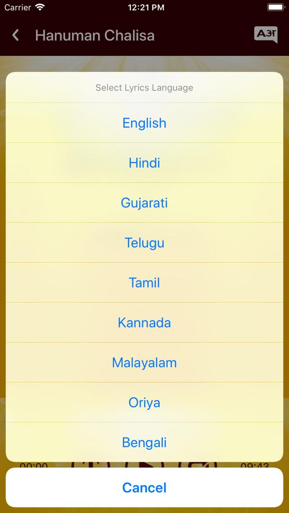 Hanuman Chalisa HD audio App for iPhone Free Download
