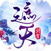 剑霄遮天-全新仙侠浪漫手游