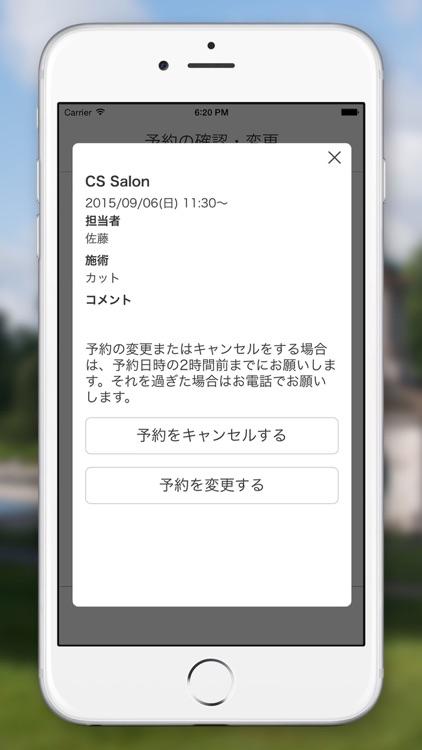 サロン予約 - カミングスーン『coming-soon』 screenshot-3